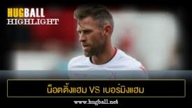 ไฮไลท์ฟุตบอล น็อตติ้งแฮม ฟอเรสต์ 2-2 เบอร์มิงแฮม