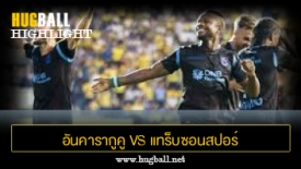 ไฮไลท์ฟุตบอล อันคารากูคู 2-2 แทร็บซอนสปอร์
