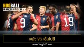 ไฮไลท์ฟุตบอล เจนัว 2-1 เอ็มโปลี