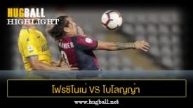 ไฮไลท์ฟุตบอล โฟรซิโนเน่ 0-0 โบโลญญ่า