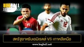 ไฮไลท์ฟุตบอล สหรัฐอาหรับเอมิเรตส์ 1-1 เกาหลีเหนือ