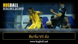 ไฮไลท์ฟุตบอล ดินาโม ซาเกร็บ 1-2 ยัง บอยส์