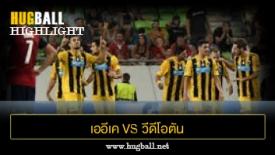 ไฮไลท์ฟุตบอล เออีเค เอเธนส์ 1-1 วีดีโอตัน