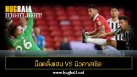 ไฮไลท์ฟุตบอล น็อตติ้งแฮม ฟอเรสต์ 3-1 นิวคาสเซิล ยูไนเต็ด
