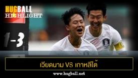 ไฮไลท์ฟุตบอล เวียดนาม 1-3 เกาหลีใต้