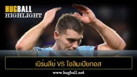 ไฮไลท์ฟุตบอล เบิร์นลีย์ 1-1 โอลิมเปียกอส