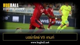ไฮไลท์ฟุตบอล บอร์กโดซ์ 2-0 เกนท์