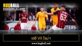 ไฮไลท์ฟุตบอล เอซี มิลาน 2-1 โรม่า