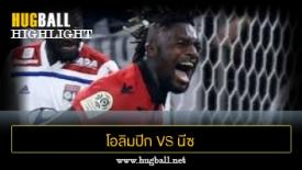 ไฮไลท์ฟุตบอล โอลิมปิก ลียง 0-1 นีซ