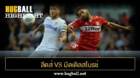 ไฮไลท์ฟุตบอล ลีดส์ ยูไนเต็ด 0-0 มิดเดิลสโบรช์