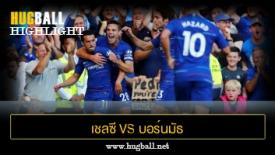 ไฮไลท์ฟุตบอล เชลซี 2-0 บอร์นมัธ