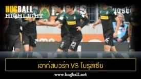 ไฮไลท์ฟุตบอล เอาก์สบวร์ก 1-1 โบรุสเซีย มึนเช่นกลัดบัค