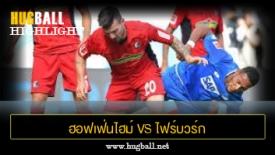 ไฮไลท์ฟุตบอล ฮอฟเฟ่นไฮม์ 3-1 ไฟร์บวร์ก