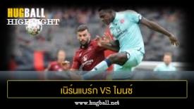 ไฮไลท์ฟุตบอล เนิร์นแบร์ก 1-1 ไมนซ์ 05