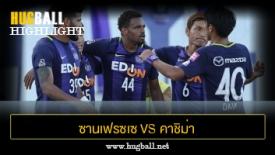 ไฮไลท์ฟุตบอล ซานเฟรซเซ ฮิโรชิม่า 3-1 คาชิม่า แอนท์เลอร์ส