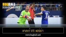 ไฮไลท์ฟุตบอล ชาลเก้ 04 0-2 แฮร์ธ่า เบอร์ลิน