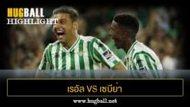 ไฮไลท์ฟุตบอล เรอัล เบติส 1-0 เซบีย่า