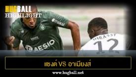 ไฮไลท์ฟุตบอล แซงต์ เอเตียน 0-0 อาเมียงส์