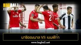 ไฮไลท์ฟุตบอล นาซิอองนาล 0-4 เบนฟิก้า