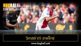 ไฮไลท์ฟุตบอล วิเทสส์ 0-4 อาแจ็กซ์ อัมสเตอร์ดัม