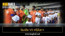 ไฮไลท์ฟุตบอล อินเดีย 2-0 ศรีลังกา