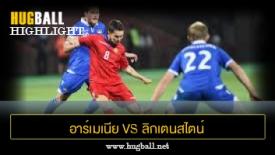 ไฮไลท์ฟุตบอล อาร์เมเนีย 2-1 ลิกเตนสไตน์