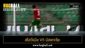 ไฮไลท์ฟุตบอล สโลวีเนีย 1-2 บัลแกเรีย