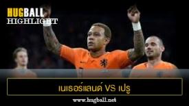 ไฮไลท์ฟุตบอล เนเธอร์แลนด์ 2-1 เปรู
