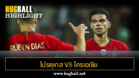 ไฮไลท์ฟุตบอล โปรตุเกส 1-1 โครเอเชีย