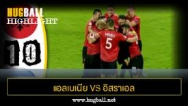 ไฮไลท์ฟุตบอล แอลเบเนีย 1-0 อิสราเอล