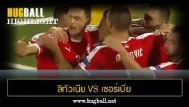 ไฮไลท์ฟุตบอล ลิทัวเนีย 0-1 เซอร์เบีย