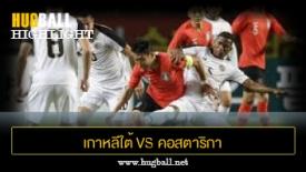 ไฮไลท์ฟุตบอล เกาหลีใต้ 2-0 คอสตาริกา