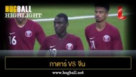 ไฮไลท์ฟุตบอล กาตาร์ 1-0 จีน