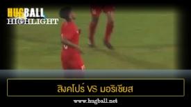 ไฮไลท์ฟุตบอล สิงคโปร์ 1-1 มอริเชียส