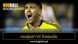 ไฮไลท์ฟุตบอล เวเนซุเอลา 1-2 โคลอมเบีย