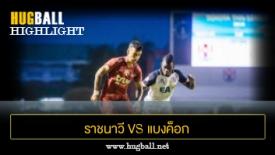 ไฮไลท์ฟุตบอล ราชนาวี 0-4 แบงค็อก ยูไนเต็ด