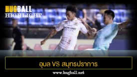 ไฮไลท์ฟุตบอล อุบล ยูเอ็มที ยูไนเต็ด 1-3 พัทยา ยูไนเต็ด