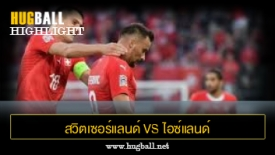 ไฮไลท์ฟุตบอล สวิตเซอร์แลนด์ 6-0 ไอซ์แลนด์