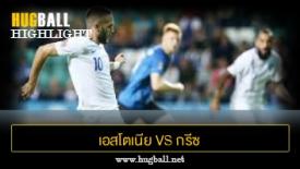 ไฮไลท์ฟุตบอล เอสโตเนีย 0-1 กรีซ