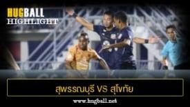 ไฮไลท์ฟุตบอล สุพรรณบุรี เอฟซี 0-1 สุโขทัย เอฟซี
