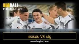 ไฮไลท์ฟุตบอล เยอรมัน 2-1 เปรู