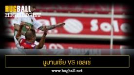 ไฮไลท์ฟุตบอล นูมานเซีย 1-0 เอลเช่