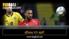 ไฮไลท์ฟุตบอล สวีเดน 2-3 ตุรกี