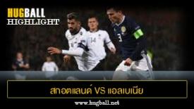 ไฮไลท์ฟุตบอล สกอตแลนด์ 2-0 แอลเบเนีย