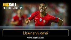 ไฮไลท์ฟุตบอล โปรตุเกส 1-0 อิตาลี