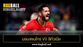 ไฮไลท์ฟุตบอล มอนเตเนโกร 2-0 ลิทัวเนีย