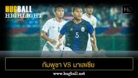 ไฮไลท์ฟุตบอล กัมพูชา 1-3 มาเลเซีย