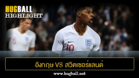 ไฮไลท์ฟุตบอล อังกฤษ 1-0 สวิตเซอร์แลนด์