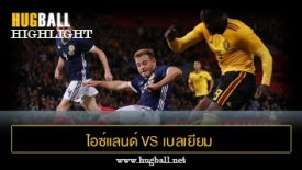 ไฮไลท์ฟุตบอล ไอซ์แลนด์ 0-3 เบลเยียม