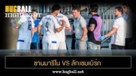 ไฮไลท์ฟุตบอล ซานมารีโน 0-3 ลักเซมเบิร์ก